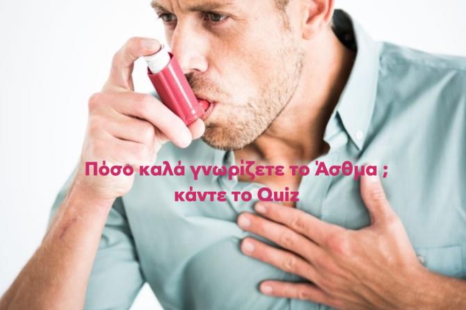 Πόσο καλά γνωρίζετε το Άσθμα ;