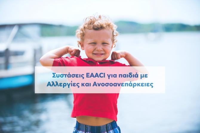 Συστάσεις για τη διαχείριση παιδιών με αλλεργίες και ανοσοανεπάρκειες
